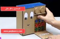 ساخت گاوصندوق با قفل مخفی