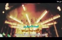 سریال Kadin (زن) قسمت ۷۸ با زیرنویس چسبیده فارسی کیفیت HD