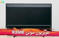 تلویزیون سونی 40R350E