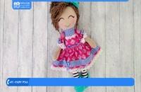 آموزش دوخت عروسک پولیشی - آموزش دوخت عروسک دختر