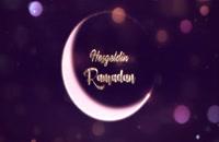 ماه طلایی ماه مبارک رمضان