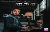 آهنگ جدید آرون افشار عاشق کش