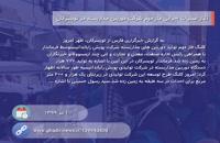 پربیننده ترین های 30 خرداد تا 6 تیر 1399