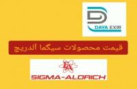 قیمت محصولات سیگما آلدریچ | وارد کننده مواد شیمیایی سیگما | دایا اکسیر