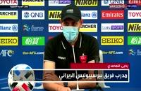 کنفرانس خبری یحیی گل محمدی قبل از بازی با السد