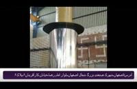 آبکاری و بازسازی قطعات در اصفهان