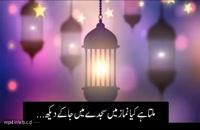 دانلود کلیپ ماه مبارک رمضان