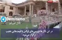 مجللترین و فوق لاکچری ترین تالار عروسی ایران