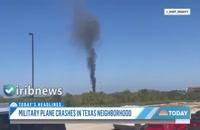 سقوط جنگنده آموزشی در دالاس
