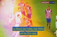 پیروزی دراماتیک تیم رئال مادرید در فینال لیگ قهرمانان مقابل اتلتیکو