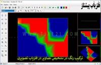 ترکیب رنگ در تشخیص تصاویر در فلزیاب تصویری