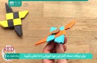 روش ساخت اوریگامی اسپینر ستاره نینجا