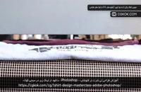 آموزش طراحی تی شرت در فتوشاپ – Photoshop
