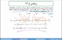 جلسه 55 فیزیک دوازدهم - حرکت با شتاب ثابت 23 تست ریاضی خ 89 - مدرس محمد پوررضا