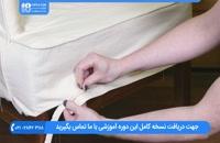 آموزش دوخت کاور مبل - آموزش دوخت کاور مبل تک