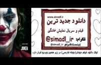 دانلود دوبله فارسی فیلم جوکر 2019(کامل)(آنلاین)| دانلود فیلم جوکر 2019 دوبله فارسی Joker - - --- -