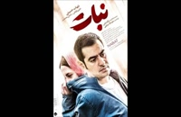 دانلود فیلم نبات(کامل)(بدون سانسور)| فیلم نبات با بازی شهاب حسینی