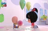 آهنگ تولدت مبارک برای کودکان