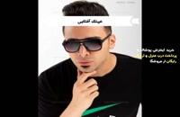 خرید عینک آفتابی با پرداخت درب منزل از دیتی شاپ 10