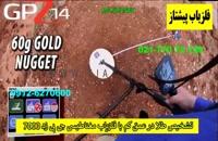 تشخیص طلا در عمق کم با فلزیاب جی پی زد 7000