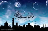 دانلود کلیپ غمگین دعای ماه رمضان