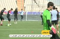 ایران - کره جنوبی؛ گام چهارم در راه جام جهانی