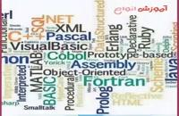 آموزش زبان های برنامه نویسی