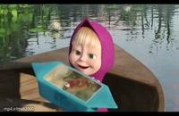 کارتون ماشا و آقا خرسه / آهنگ خرس عروسکی