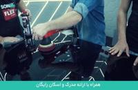 دوره های آموزش دیتیلینگ حرفه ای خودرو گنجی پخش