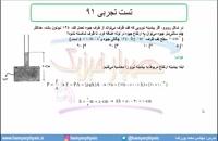 جلسه 89 فیزیک دهم - فشار در شارهها 21 و تست تجربی 91 - مدرس محمد پوررضا