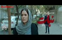 دانلود فیلم نبات با بازی شهاب حسینی