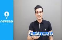 4 نکته کاربردی برای شروع تولید محتوا ( همراه باشید با برند یک سئو ایران )