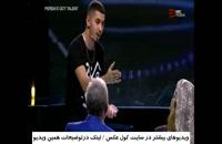 اجرای حمید (شعبده باز) در پرشیاز گات تلنت 11 بهمن 98 با حضور ابی، آرش، مهناز افشار Persia's Got Talent
