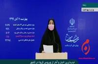جدیدترین ثبت رکورد کرونا در ایران - 7 آبان 99