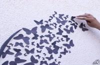 ویدئو آموزش تزئین دیوار با استیکر پروانه ای