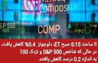 گزارش قبل بازار آمریکا - جمعه 29 مرداد 1400