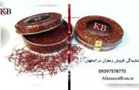 خرید زعفران مثقالی و گرمی در مشهد
