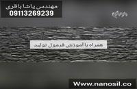 فروش خط تولید سنگ نانوسمنت پلاست و ارائه روش های تولید انواع محصولات