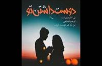 دانلود آهنگ تب عشق از علی رزاقی