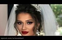 آهنگ شاد عروسی 2020 (موزیک شاد جدید)