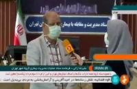 مراکز واکسیناسیون و درمانی تهران تعطیل نیست