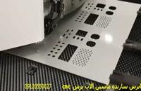 پانچ cnc ورق - دستگاه فوق العاده عالی