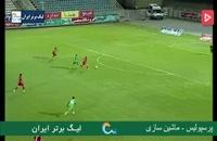 خلاصه بازی فوتبال ماشینسازی - پرسپولیس