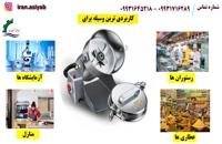 دستگاه آسیاب مقاوم و محکم | آسیاب بدنه فلزی | آسیاب ادویه