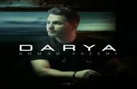 آهنگ دریا احمد سعیدی