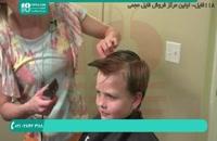 آموزش مرحله به مرحله کوتاهی مو پسرانه با ماشین موزر
