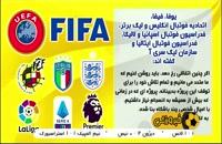 سوپر لیگ فوتبال اروپا