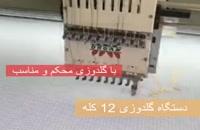 دستگاه گلدوزی ۱۲ کله اورگان