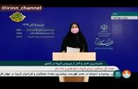 جدیدترین آمار کرونا در ایران - 5 آبان 99