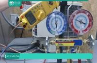آموزش تعمیر کولر گازی | سرویس کولرگازی | شارژ مبرد  چک کردن میزان مبرد